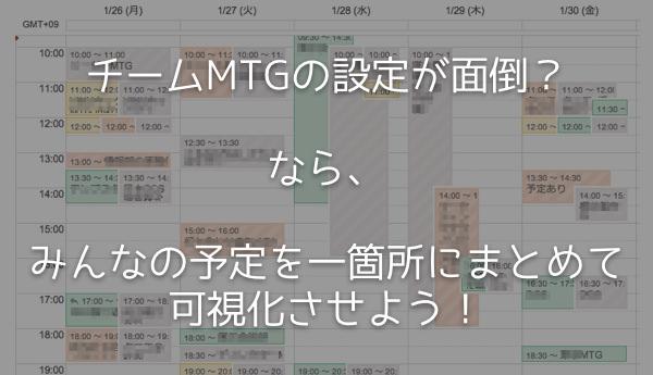 メンバーのスケジュールの把握ならGoogleカレンダーの共有がオススメ