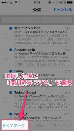今さら聞けない iPhoneのメールアプリを便利にする7つの小技 5