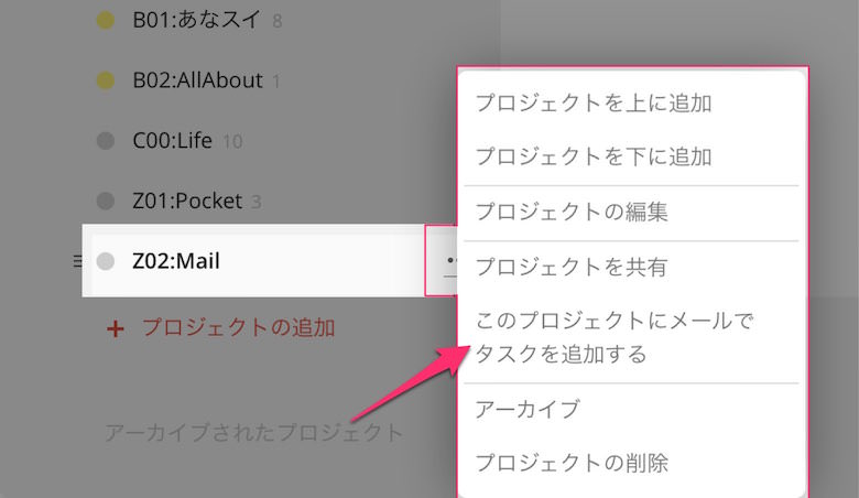 Todoistにメールでタスクを追加する方法とちょっとしたコツ 01