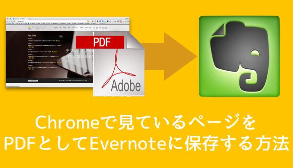 Chromeで見ているページをPDFとしてEvernoteに保存する方法