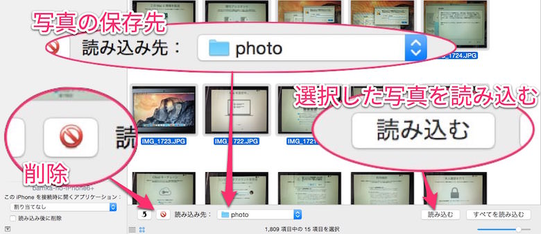 IPhoneの写真をMacに直接取り込む方法 4