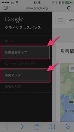 超保存版 Googleが提供している防災 災害マップは必ず使ってみよう 11