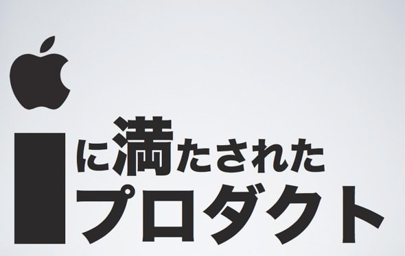 Apple風プロダクト 製品 001