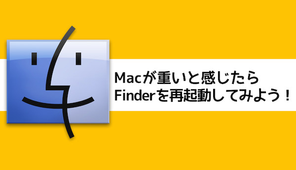 Macでメモリを大量消費するFinderは定期的に再起動しよう