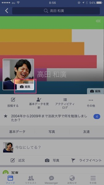 Fb profile dontnotice 001