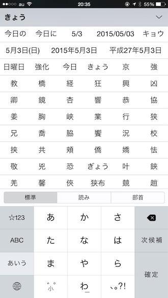 IPhoneの予測変換が超賢い 数字7桁で住所が一発変換など小技がいっぱい 02
