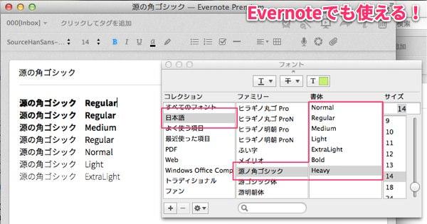 美しさに定評のある日本語フリーフォント 源の角ゴシック をMacにインストールする方法 4