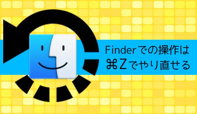Finderでの誤操作は⌘Zで元に戻せるって知ってた?捨てたファイルも元通り!