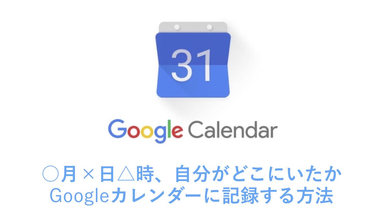foursquare-gcal-renkei