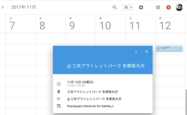 foursquare-gcal-renkei_3