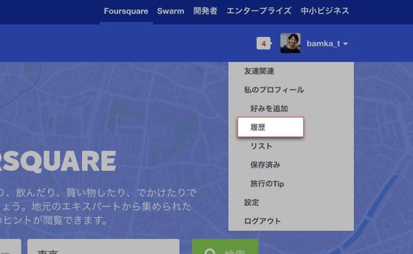foursquare-gcal-renkei_5