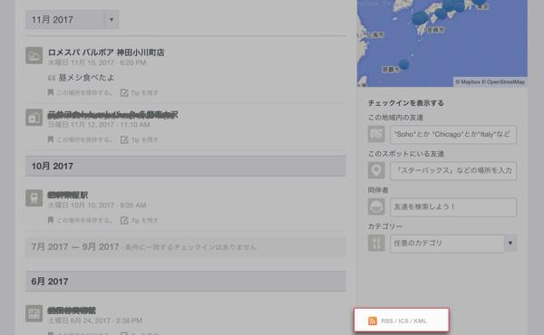 foursquare-gcal-renkei_6