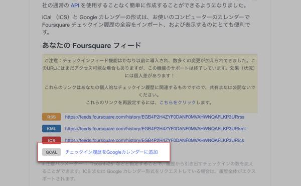 foursquare-gcal-renkei_7