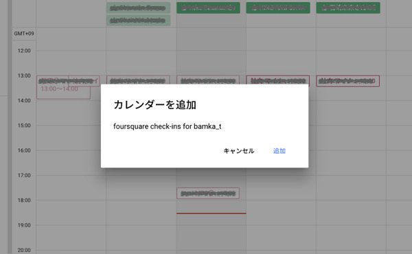 foursquare-gcal-renkei_8
