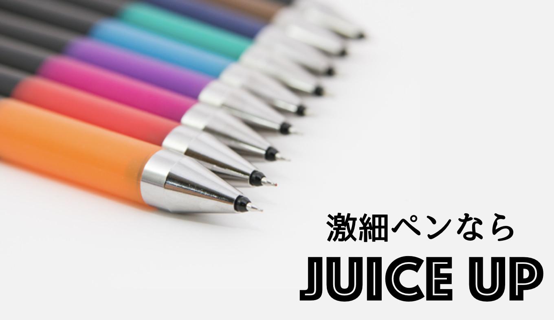 gekiboso-pen-ha-juice-up