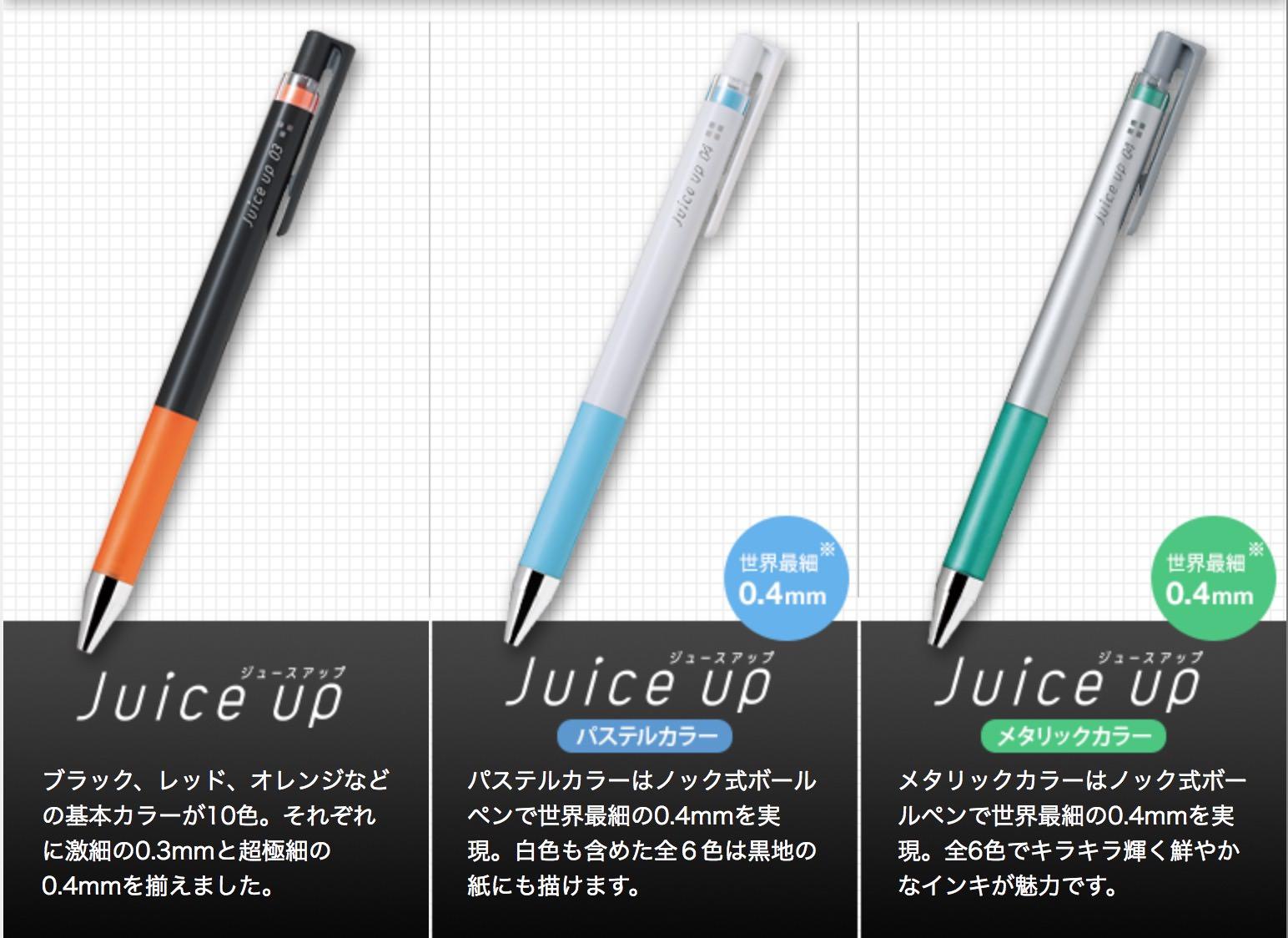 gekiboso-pen-ha-juice-up_6