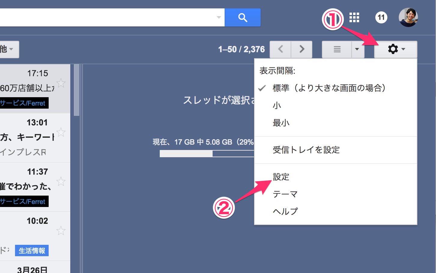 gmail-4-star_icon1