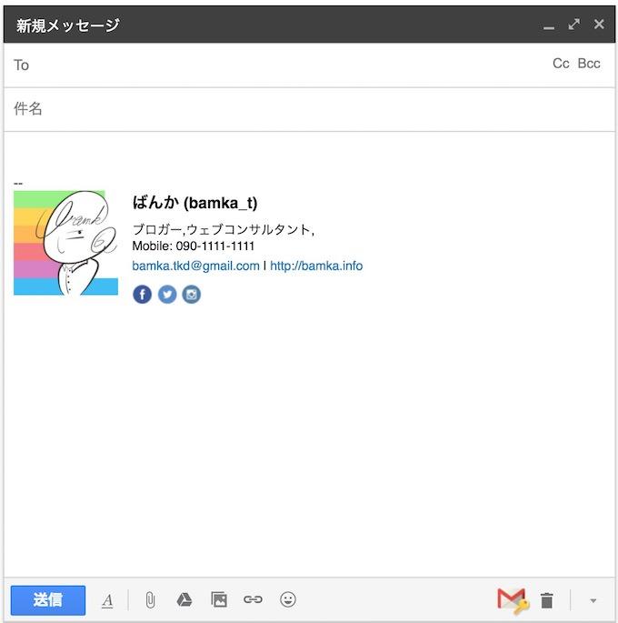 gmail-signature-maker_1