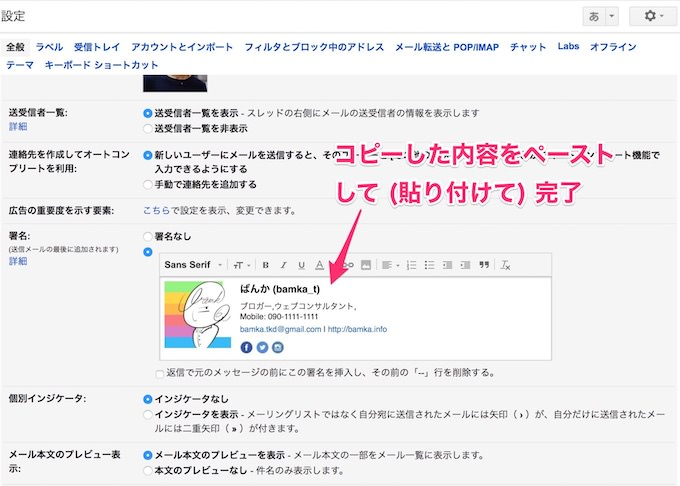 gmail-signature-maker_6