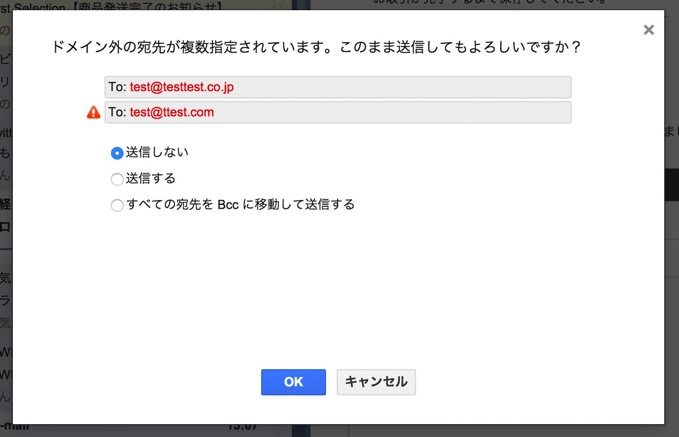 Gmail wrong transmission 01