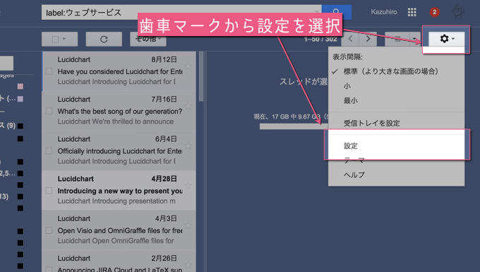 Gmail soushin torikeshi 1