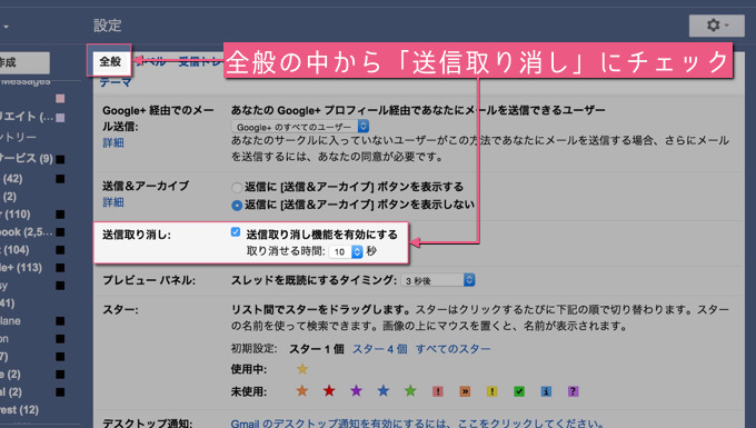 Gmail soushin torikeshi 2