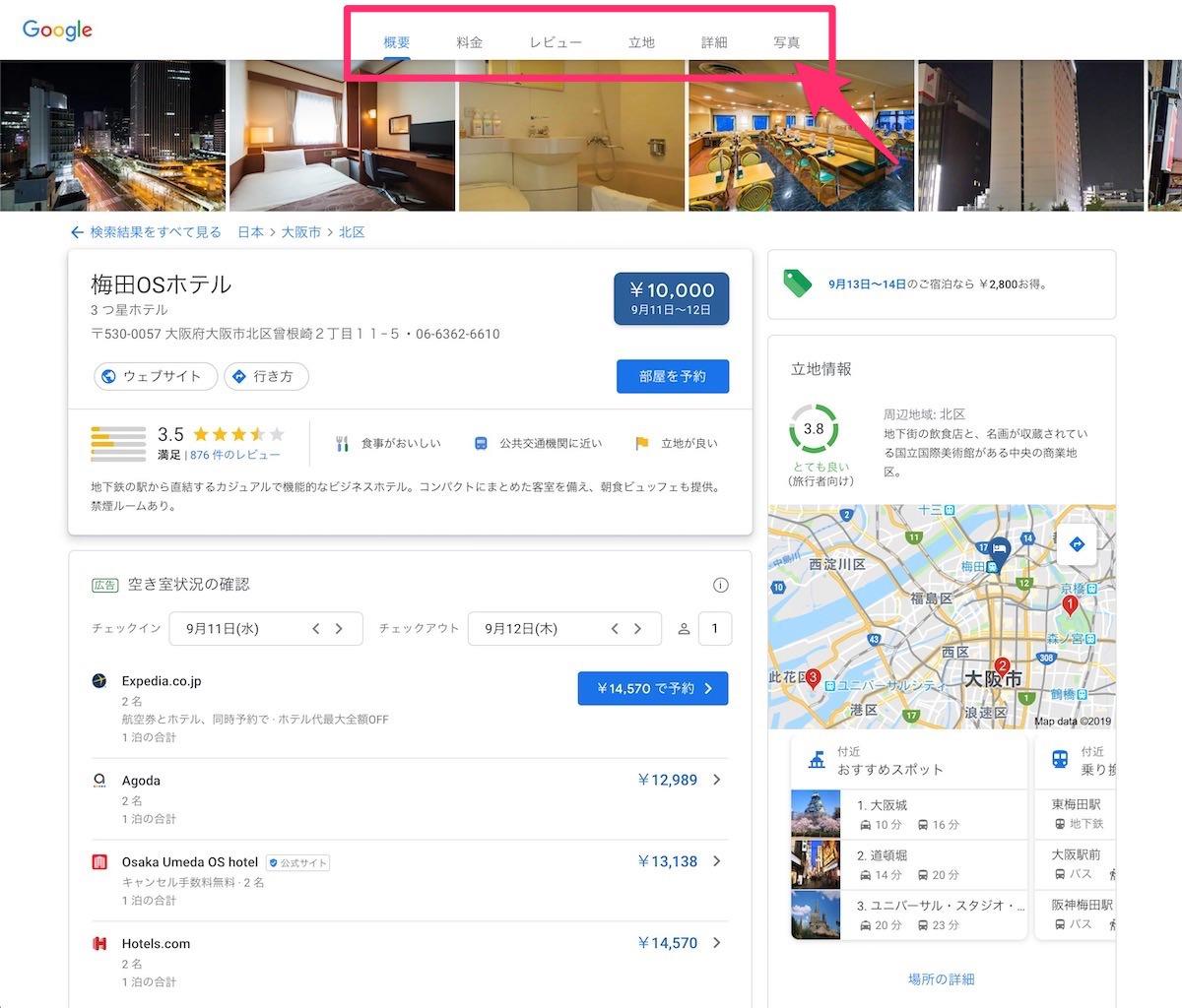 google-hotel-search_6