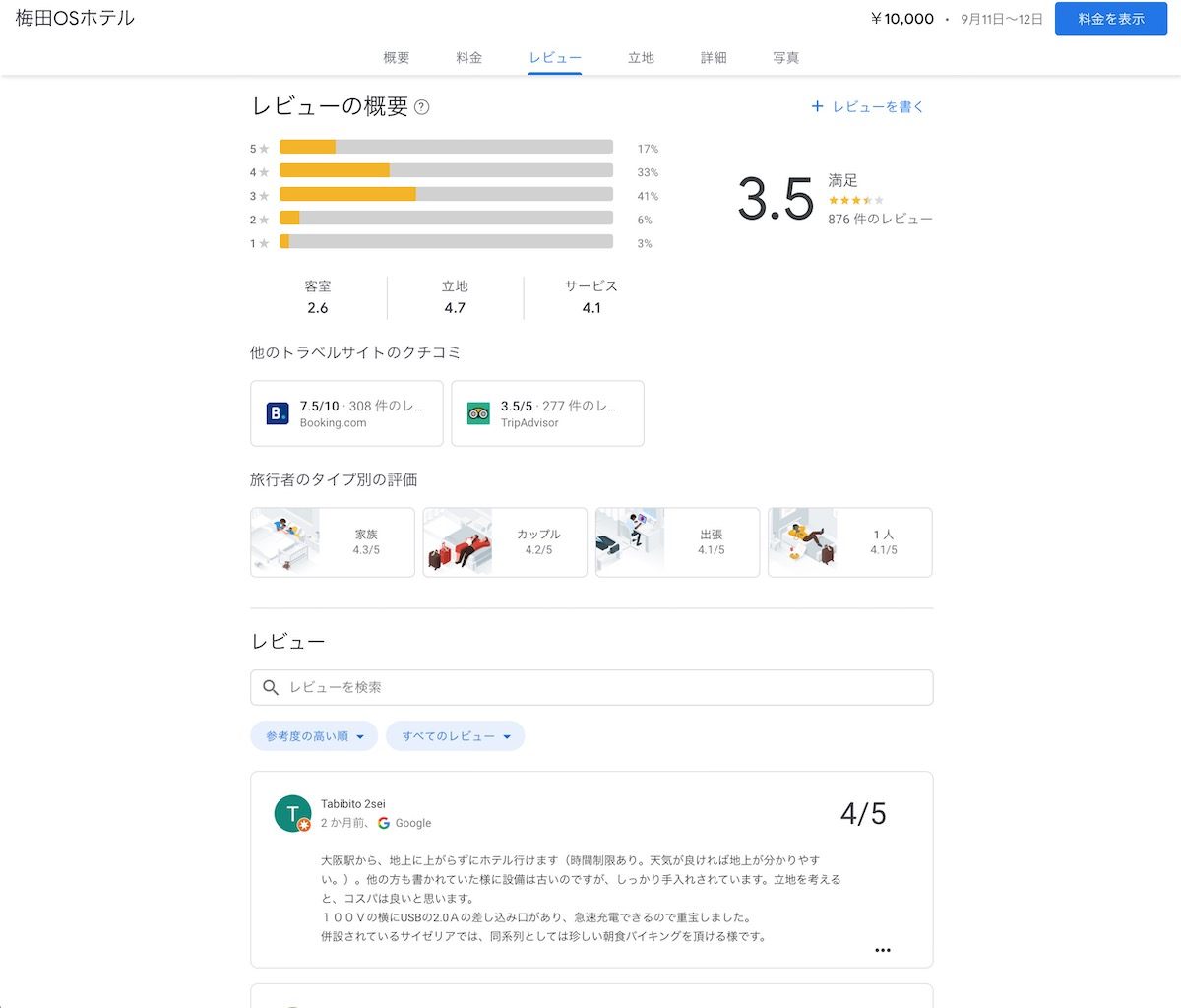google-hotel-search_8