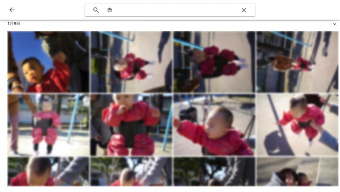 Google photo search tech 1
