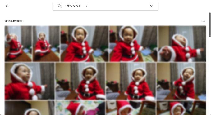 Google photo search tech 2