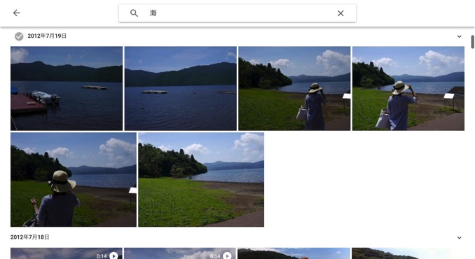 Google photo search tech 4