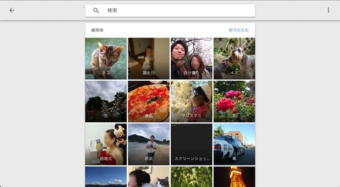 Google photo search tech 6