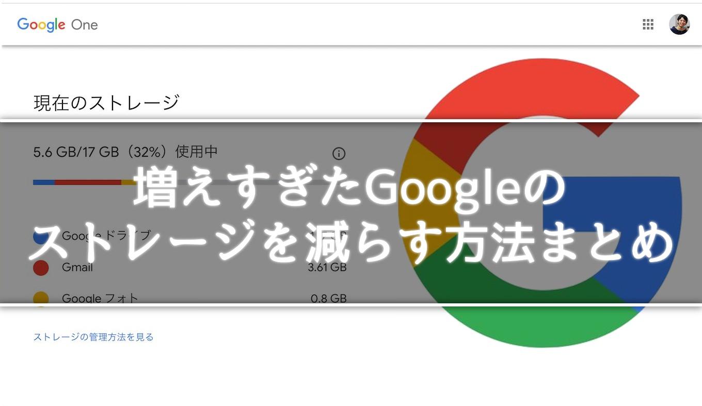 google-storage-seiri