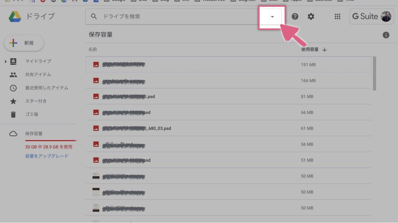 google-storage-seiri_6