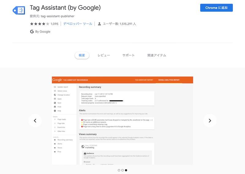 google-tag-check_1