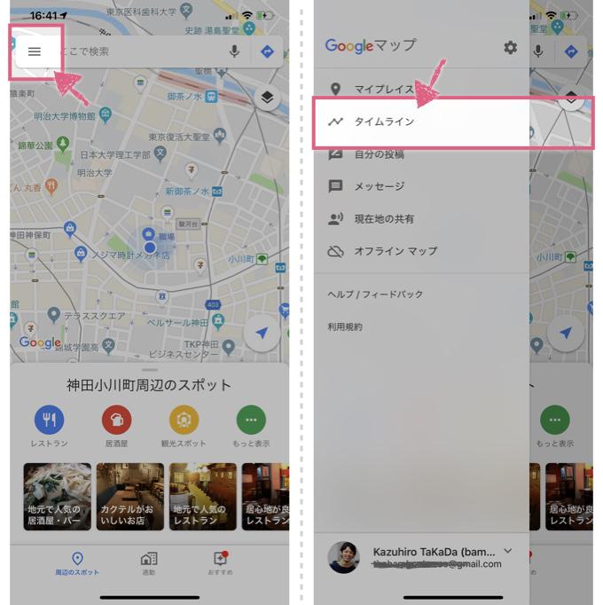 googlemap-timeline_1