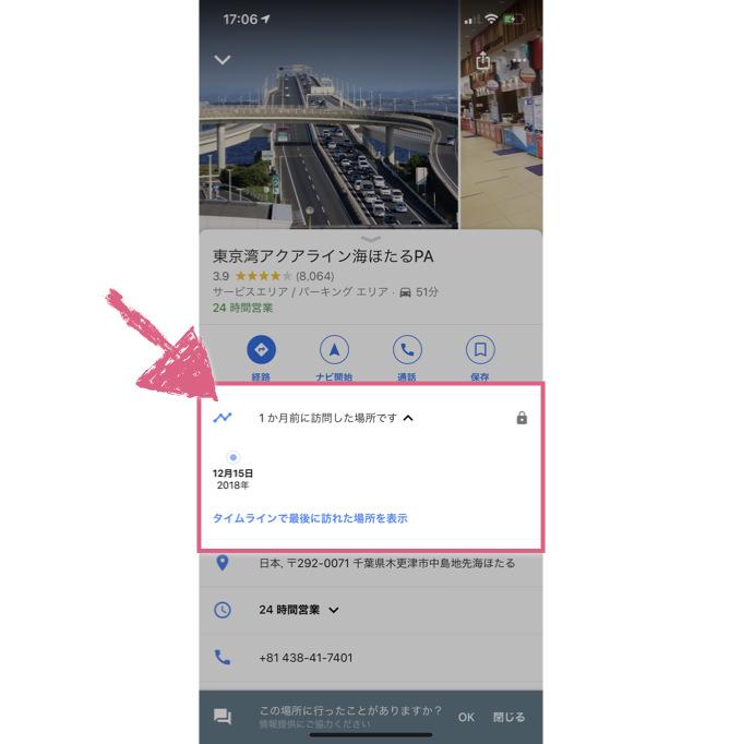googlemap-timeline_5