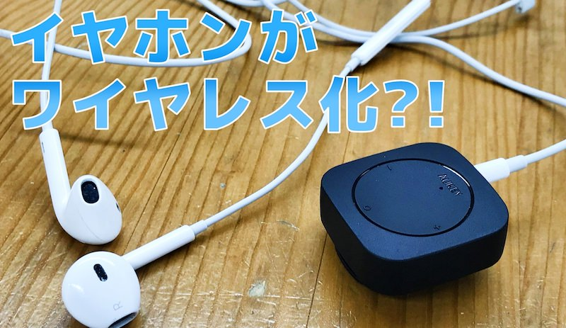 headphone-wireless-change