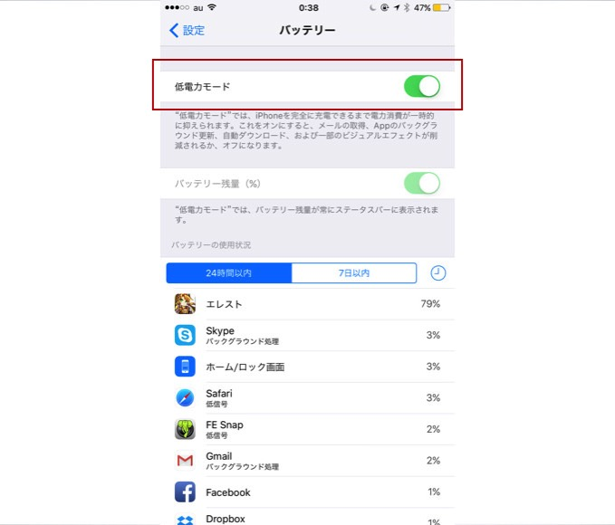 IOS9 battery 4 tips 2