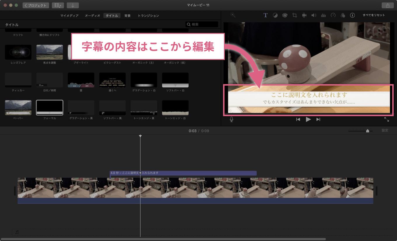 Imovie text layout 3
