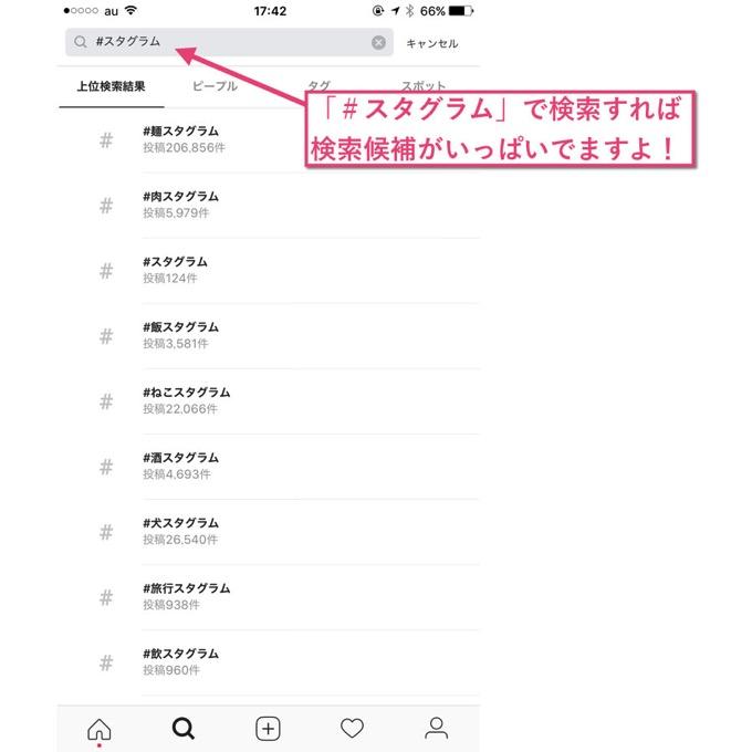 Instagram search technic 4