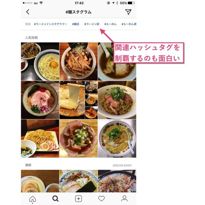 Instagram search technic 5