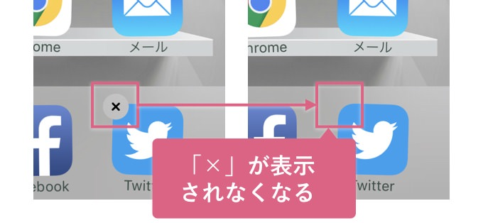 Iphone app miss delete 1