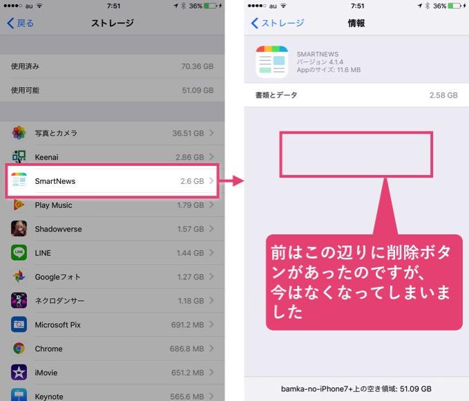 Iphone app miss delete 5