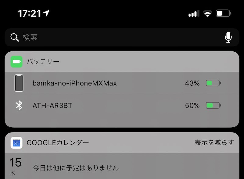 iphone-bluetooth-battery-check_1