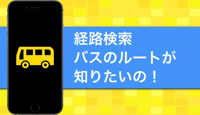 Iphone bus root search