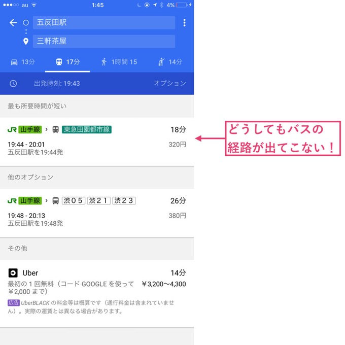 Iphone bus root search 1