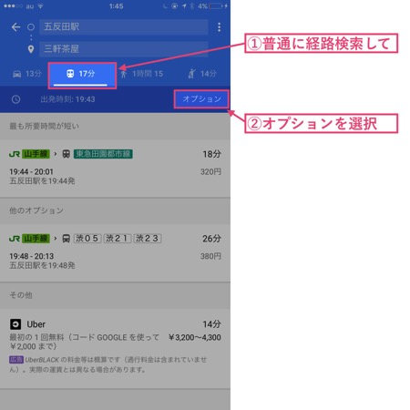 Iphone bus root search 2