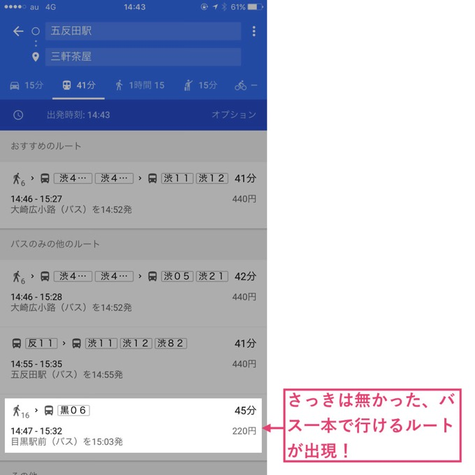 Iphone bus root search 4