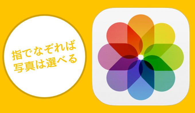 Iphone camera select tips